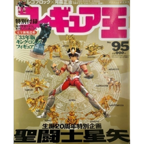 Figure Oh 95 - Japanese Action Figure Mook